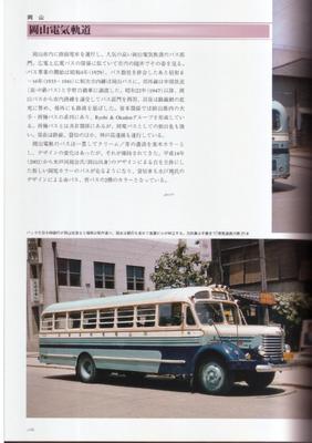 岡山2.jpg