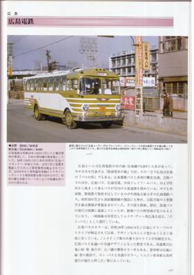 広電3.jpg